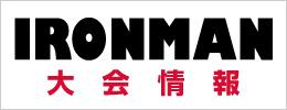 IRONMAN・大会情報
